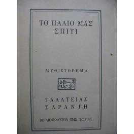 SARANTI Galateia To Palio Mas Spiti Dédicace Lagoya 1959